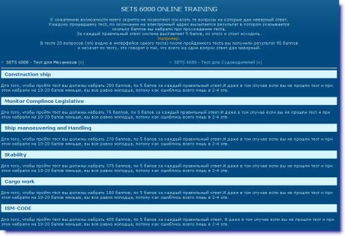 sets 6000 online training